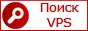 Поиск VPS - сервис для поиска виртуальных серверов